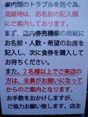 鎌ヶ谷 製麺堂てつ【弐】-4