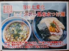 鎌ヶ谷 製麺堂てつ【弐】-6