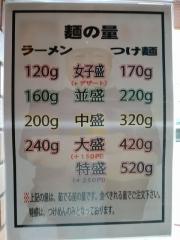 鎌ヶ谷 製麺堂てつ【弐】-7