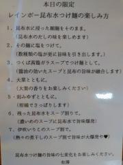 鎌ヶ谷 製麺堂てつ【弐】-11