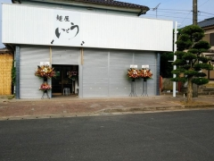 【新店】麺屋いとう-2