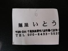 【新店】麺屋いとう-3
