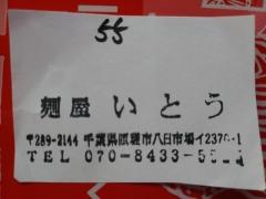 【新店】麺屋いとう【弐】-2