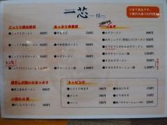 【新店】一芯結-6