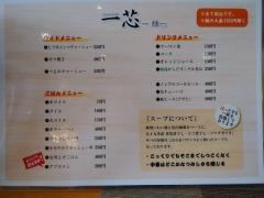 【新店】一芯結-7