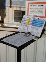 とら食堂 松戸分店【四】-3