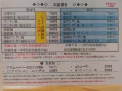とら食堂 松戸分店【四】-4