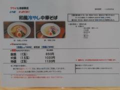 とら食堂 松戸分店【四】-5