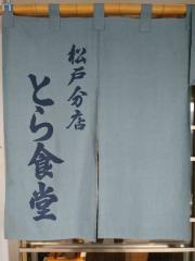とら食堂 松戸分店【四】-13