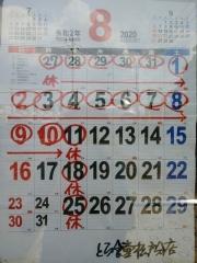 とら食堂 松戸分店【四】-14