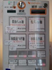 麺匠 独眼流【壱四】-2