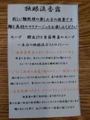 麺匠 独眼流【壱四】-3