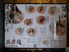 自家製麺 鶏冠-5