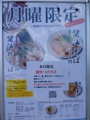 自家製麺 鶏冠-6
