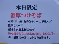 自家製麺 鶏冠-7