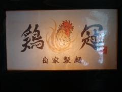 自家製麺 鶏冠-15