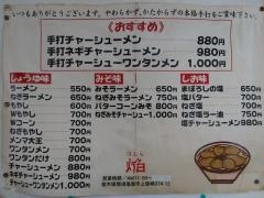 手打 焔-5