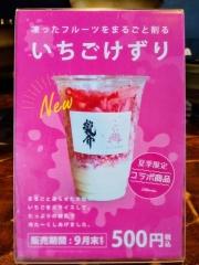 特級鶏蕎麦 龍介【参】-3