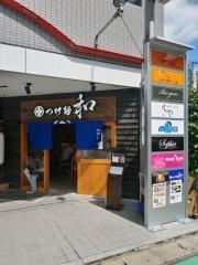 【新店】つけ麺 和 泉中央店-1