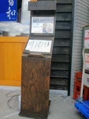【新店】つけ麺 和 泉中央店-5
