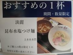 【新店】つけ麺 和 泉中央店-6