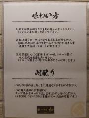 【新店】つけ麺 和 泉中央店-13