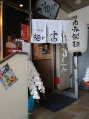 【新店】麺や 富嶽-1