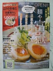 【新店】麺や 富嶽-3