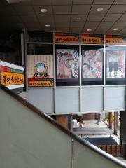 【新店】麺や 富嶽-11