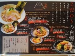 【新店】麺や 富嶽-14