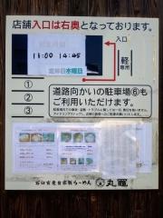 石臼玄麦自家製らーめん 丸竈-17