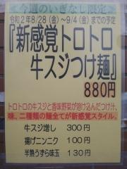 らー神 心温【六】-5