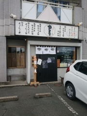 節系とんこつらぁ麺 おもと【参】-1