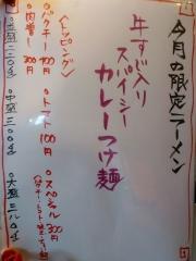 節系とんこつらぁ麺 おもと【参】-2