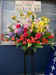 【新店】三和 中華ソバ店-14