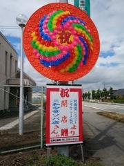 【新店】三和 中華ソバ店-18