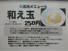 【新店】三和 中華ソバ店-31