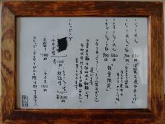 らーめん ★HIBARI★-3
