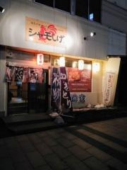 シャモしげ-1