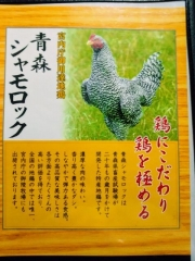 シャモしげ-2