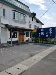 麺屋 謝(いやび) 【弐】 ~東京の人気行列店で限定の煮干しラーメンを提供していた若き店主が故郷の青森県にオープンした店で8種類の煮干しと水だけで作ったスープの「煮干そば」~