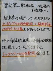 【新店】めじろ-4