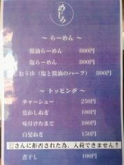 【新店】めじろ-6