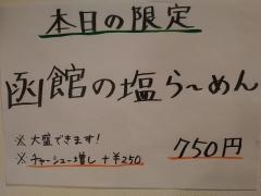 中華そば 笹生【四】-4