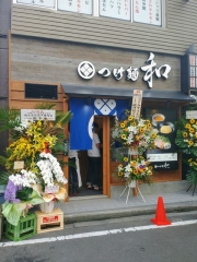 【新店】つけ麺 和 仙台駅東口店 ~今年のGWに仙台に進出してから早くも3店目のオープンとなる『つけ麺 和』の新店で「つけ麺 中」~