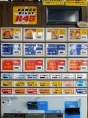 ラーメン☆ビリー R45多賀城店-3