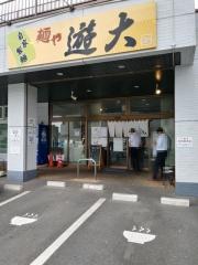 麺や 遊大【参】-1