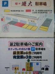 麺や 遊大【参】-9