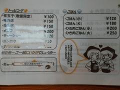 中華そば さかうち-4