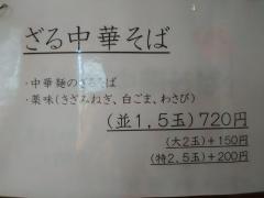 中華そば さかうち-5
